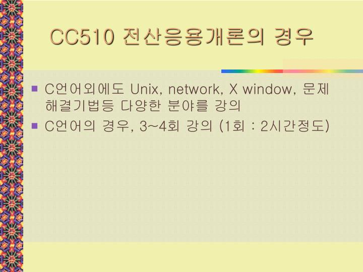 CC510