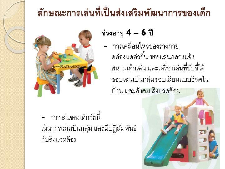 ลักษณะการเล่นที่เป็นส่งเสริมพัฒนาการของเด็ก