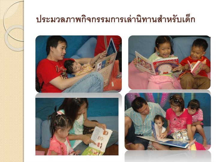 ประมวลภาพกิจกรรมการเล่านิทานสำหรับเด็ก