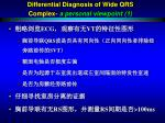 differential diagnosis of wide qrs complex a personal viewpoint 1