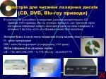 cd dvd blu ray