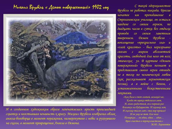 Михаил Врубель « Демон поверженный» 1902 год