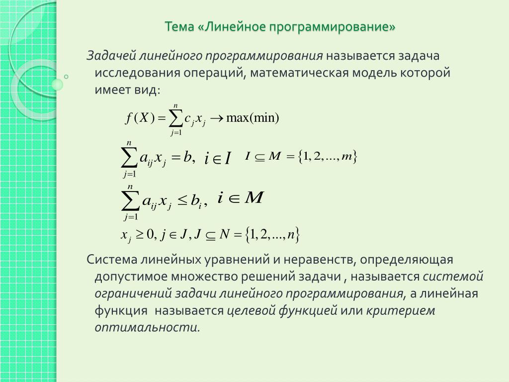 Множество допустимых решений задачи линейного программирования решения задач по теории вероятностей пуассона