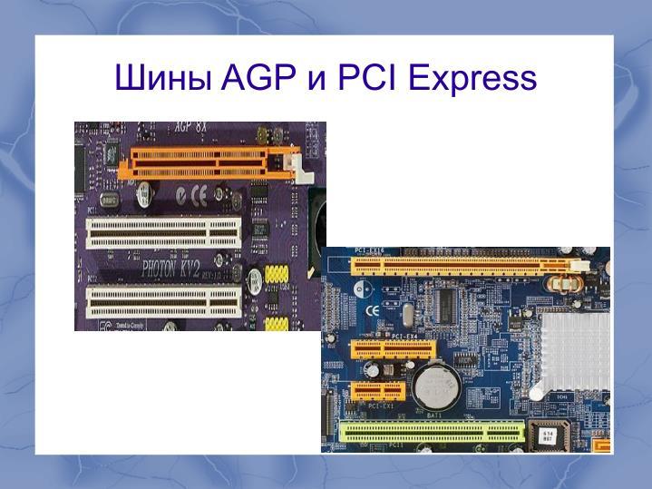 Шины AGP и PCI Express