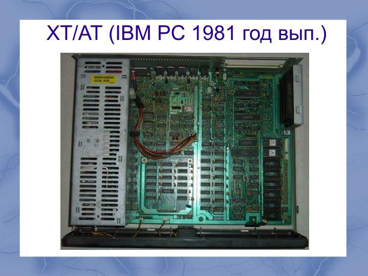 ХТ/АТ (IBM PC 1981 год вып.)