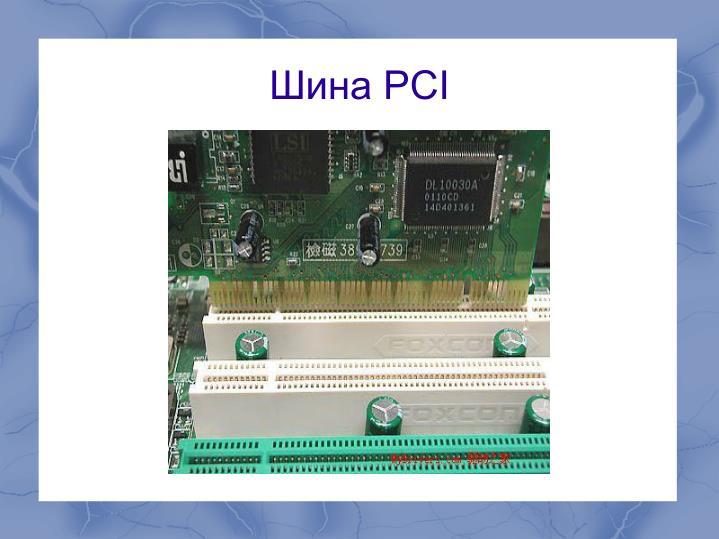 Шина PCI