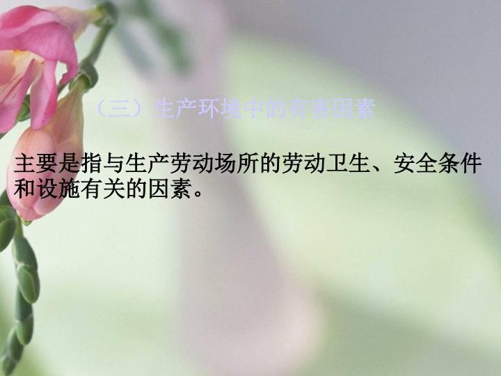 (三)生产环境中的有害因素