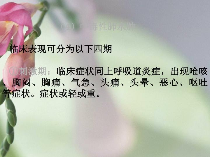 (4)中毒性肺水肿