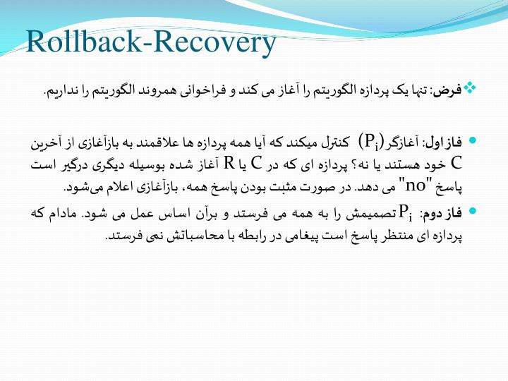 Rollback-Recovery