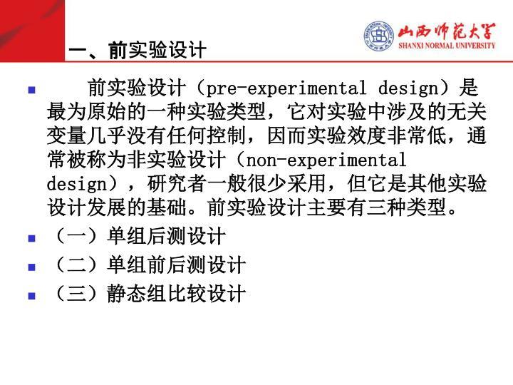 一、前实验设计