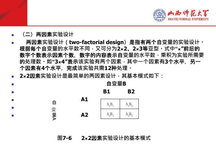 (二)两因素实验设计