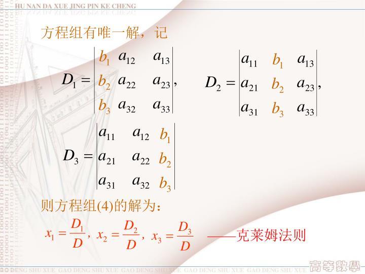 方程组有唯一解,记