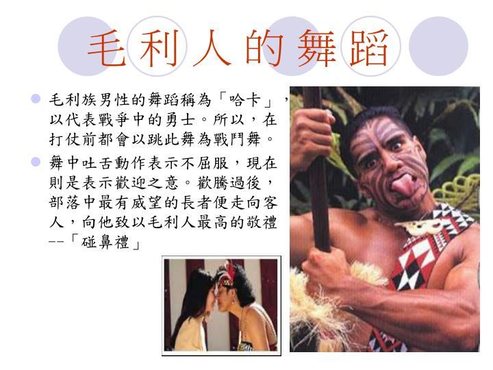 毛 利 人 的 舞 蹈