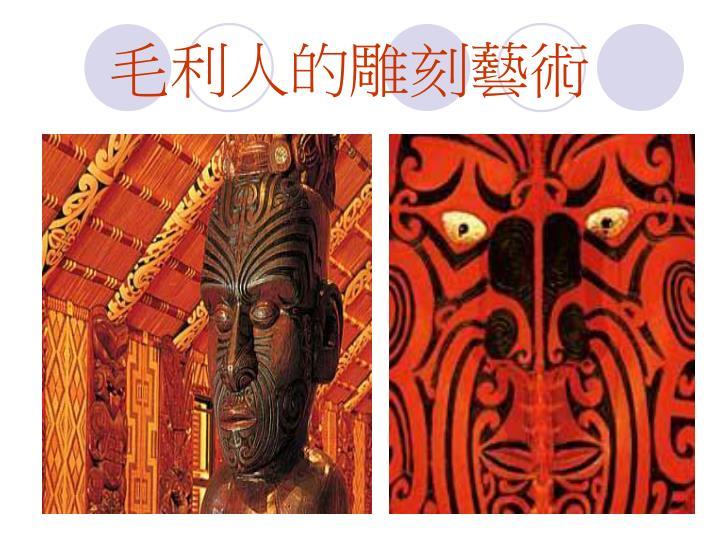 毛利人的雕刻藝術