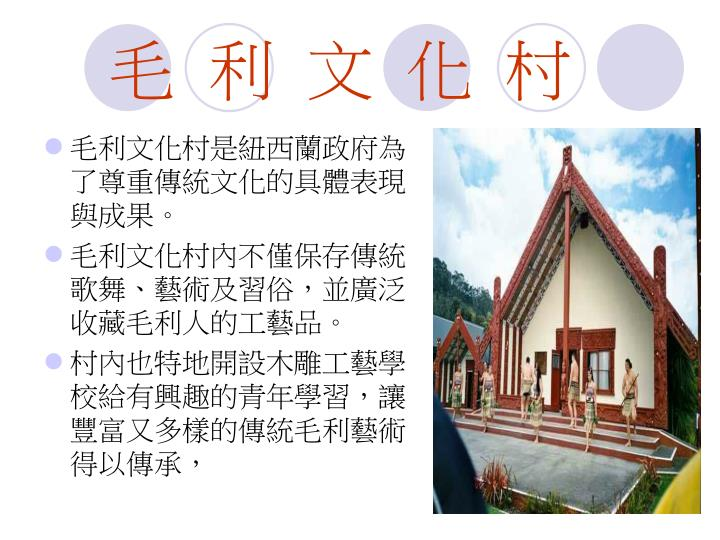 毛 利 文 化 村