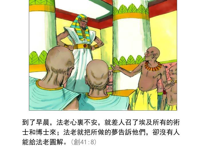 到了早晨,法老心裏不安,就差人召了埃及所有的術士和博士來;法老就把所做的夢告訴他們,卻沒有人能給法老圓解。