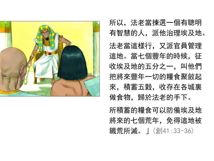 所以,法老當揀選一個有聰明有智慧的人,派他治理埃及地。