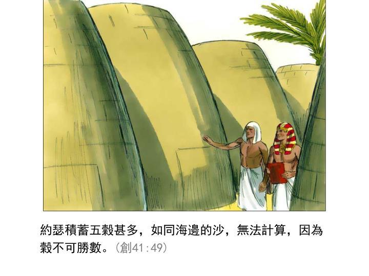 約瑟積蓄五穀甚多,如同海邊的沙,無法計算,因為穀不可勝數。
