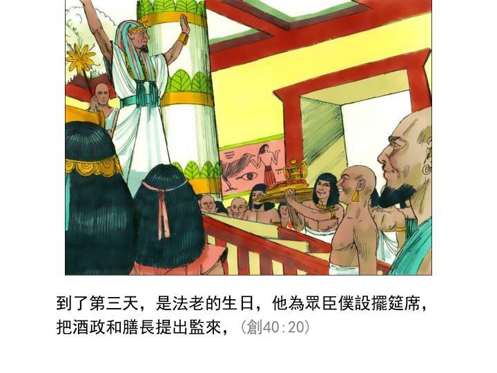 到了第三天,是法老的生日,他為眾臣僕設擺筵席,把酒政和膳長提出監來,
