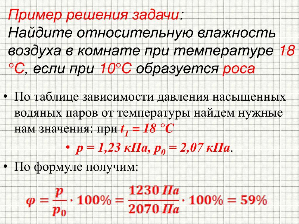 Относительная влажность примеры решения задач решение задач по русскому языку русская речь