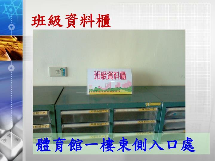 班級資料櫃