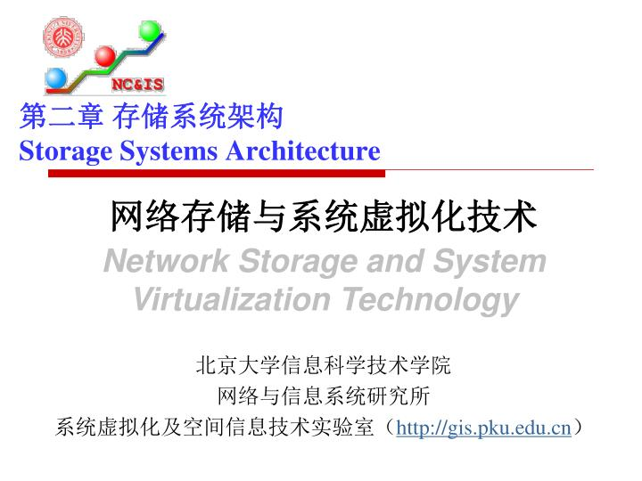storage systems architecture n.