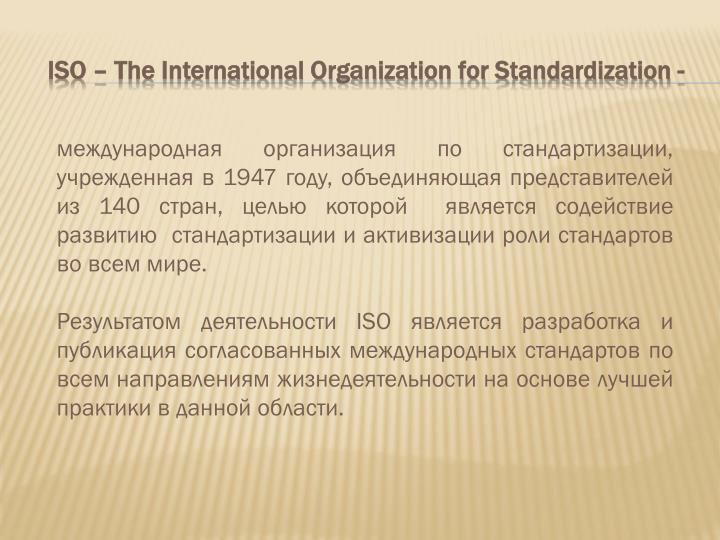 Iso the international organization for standardization
