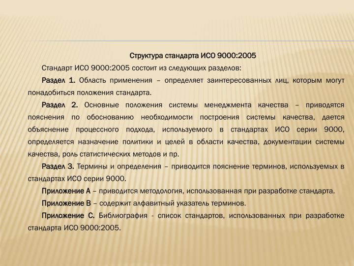 Структура стандарта ИСО 9000:2005
