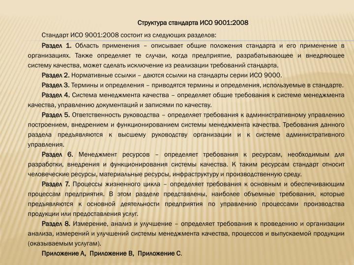 Структура стандарта ИСО 9001:2008