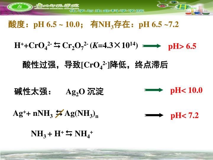 pH> 6.5
