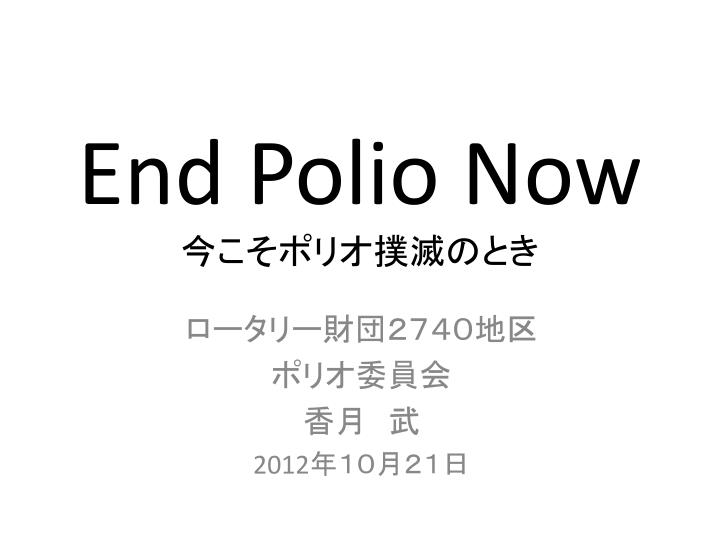 end polio now n.