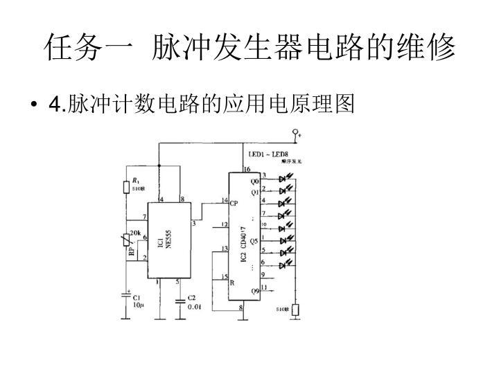 任务一  脉冲发生器电路的维修