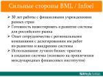 bml infoel
