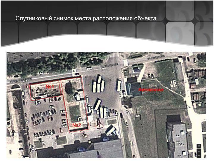 Спутниковый снимок места расположения объекта