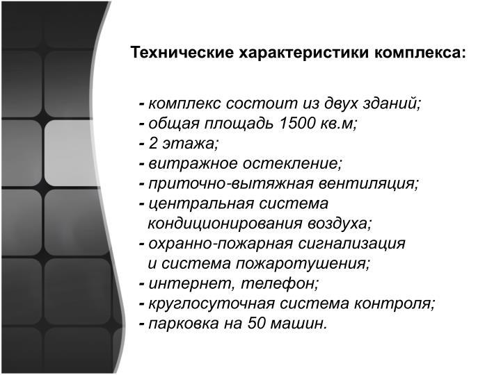 Технические характеристики комплекса: