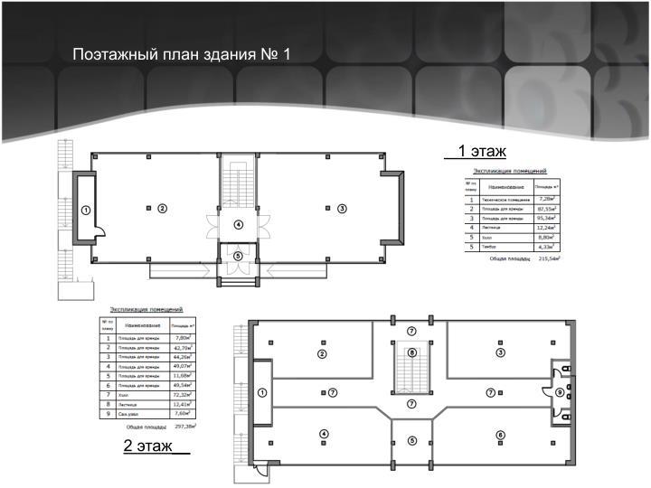 Поэтажный план здания № 1