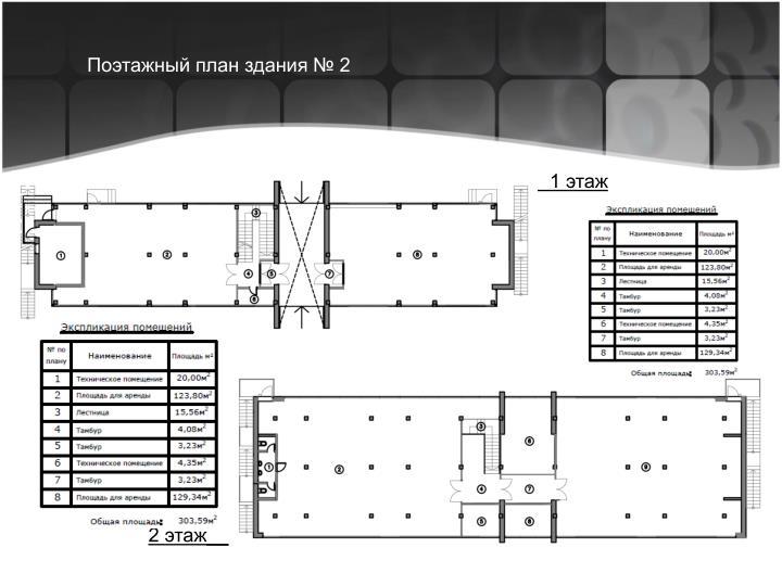 Поэтажный план здания № 2