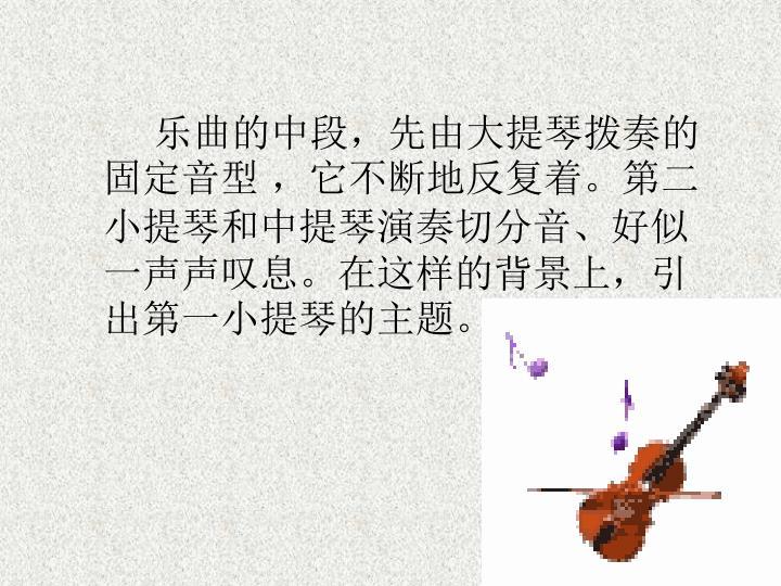 乐曲的中段,先由大提琴拨奏的固定音型 ,它不断地反复着。第二小提琴和中提琴演奏切分音、好似一声声叹息。在这样的背景上,引出第一小提琴的主题。