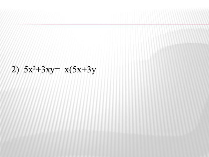 2)  5х²+3ху=