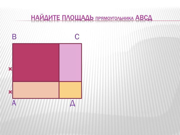 В                             С
