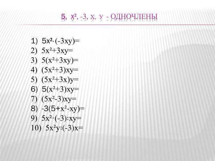 1)  5х