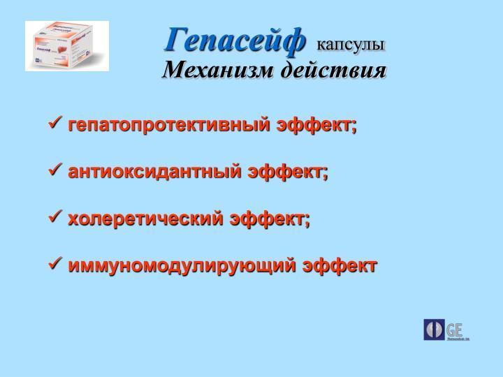 Гепасейф