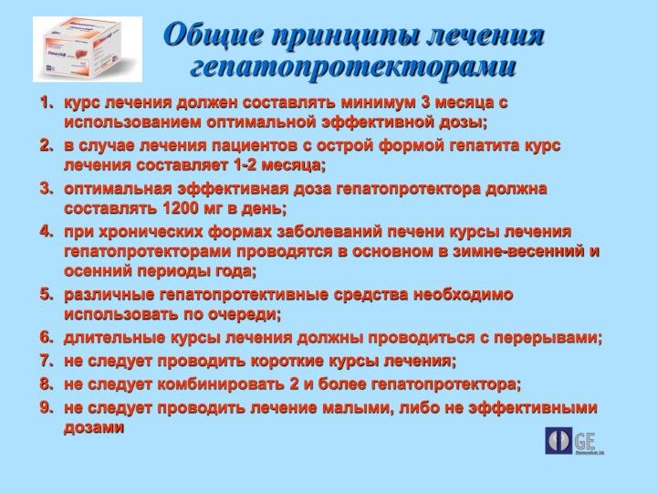 Общие принципы лечения гепатопротекторами