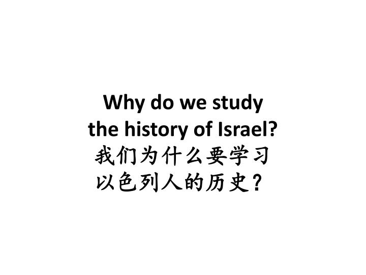 why do we study the history of israel n.
