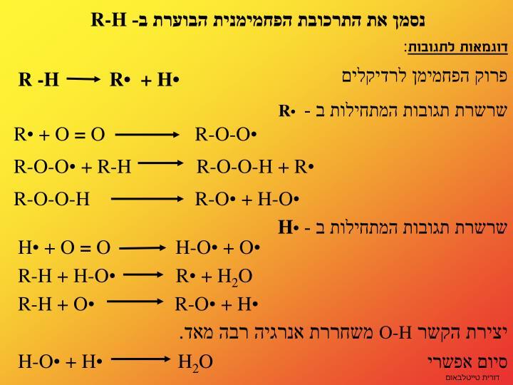 R -H          R•  + H•
