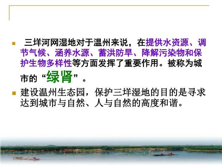三垟河网湿地对于温州来说,在