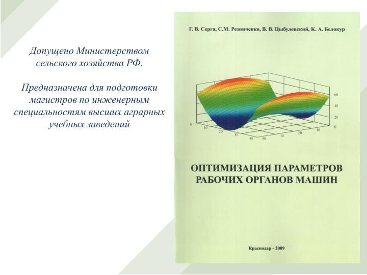 Допущено Министерством сельского хозяйства РФ.