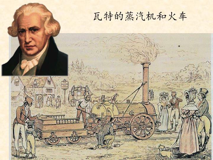 瓦特的蒸汽机和火车