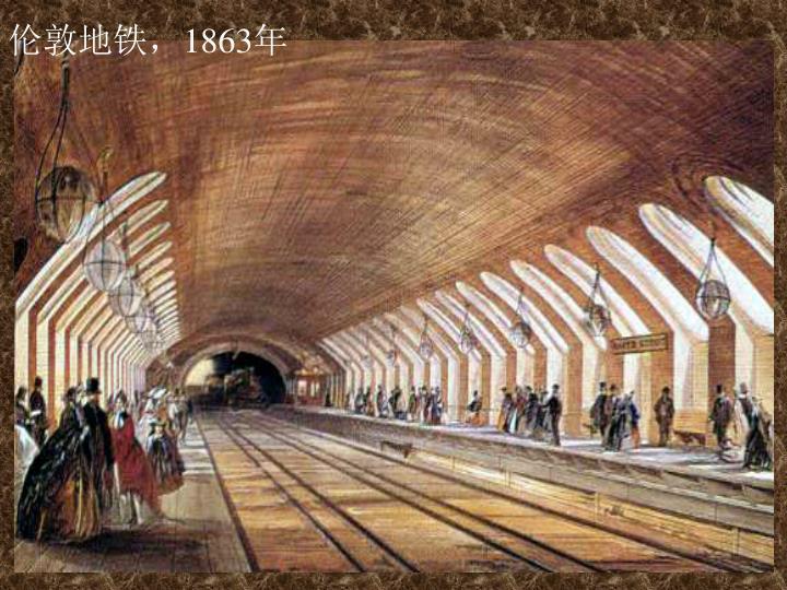 伦敦地铁,