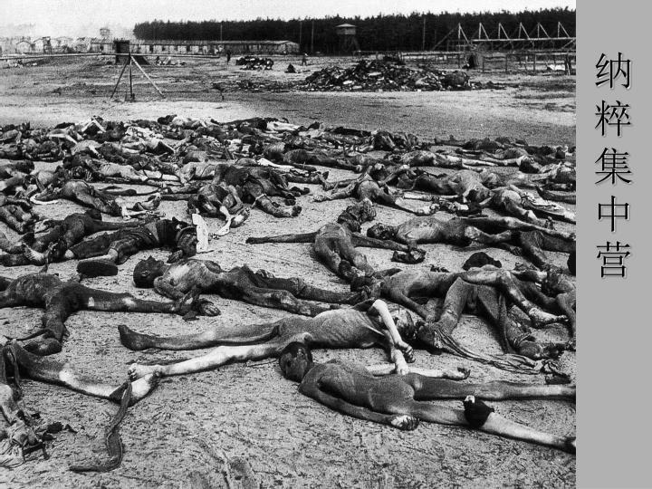 纳粹集中营